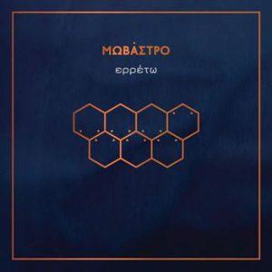 Μωβάστρο – Ερρέτω