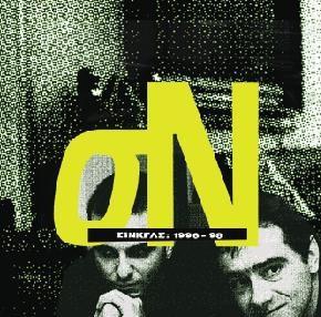σΝ – Σινκγλς: 1996-98
