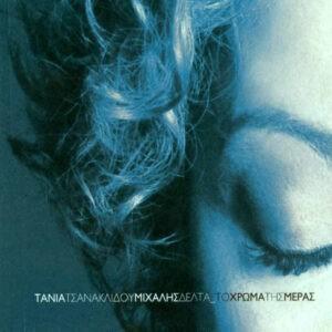 Τάνια Τσανακλίδου - Μιχάλης Δέλτα – Το Χρώμα Της Μέρας