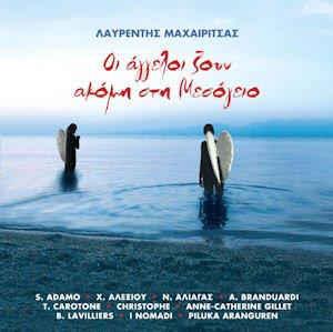 Λαυρέντης Μαχαιρίτσας – Οι 'Αγγελοι Ζουν Ακόμη Στη Μεσόγειο