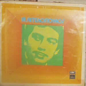 Μ. Αγγελόπουλος – Μ. Αγγελόπουλος (Used Vinyl)