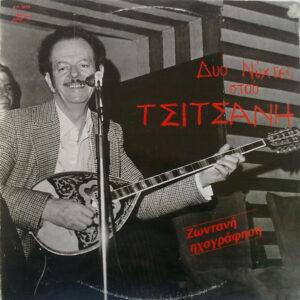 Τσιτσάνης – Δυο Νύχτες Στου Τσιτσάνη (Used Vinyl)
